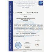 ISO 9001. Сертификат ИСО 9001. фото