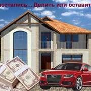 Реализация имущества. фото