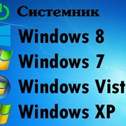 Установка Windows XP, Vista, 7 или 8