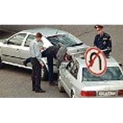 Обязательное страхование гражданской ответственности автовладельцев(ОСАГО) фото