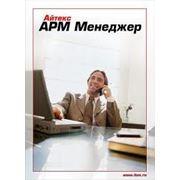 Айтекс АРМ - Менеджер