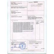 Выдача сертификатов происхождения товаров фото
