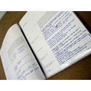 Документация проектно-сметная в энергетике фото