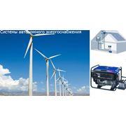 Проектирование монтаж систем автоматизации и автономного энергоснабжения фото