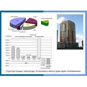 Теплотехнические расчеты и энергоаудит фото