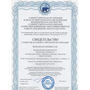 энергопаспорт энергетический паспорт фото