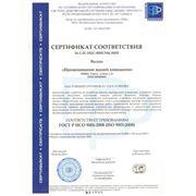 Сертификация по системе менеджмента качества