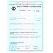 Ростест г. Челябинск