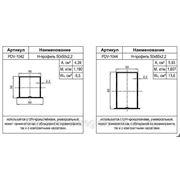 Алюминиевый профиль для навесных вент фасадов H-образный, усиленный квадратной (прямоугольной) формы. фото