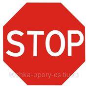 """Восьмигранный знак """"Стоп"""" фото"""
