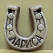 Подковка -оберег Лада, арт. 1937/43***