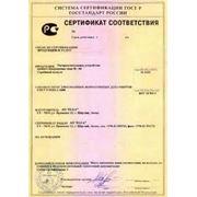 Сертификат соответствия продукции фото