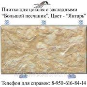 Плитка для цоколя с закладными «Большой песчаник», цвет «Янтарь» фото