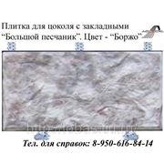 Плитка для цоколя с закладными «Большой песчаник», цвет «Гранит» фото