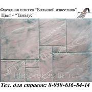 Цокольная (фасадная) плитка с закладными «Большой известняк», цвет «Танхаус» фото