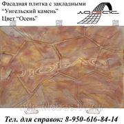 Фасадная (цокольная) плитка с креплением «Унгельский камень» фото
