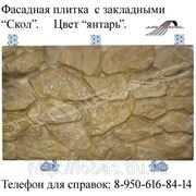 Фасадная плитка с закладными «Скол», цвет «Янтарь» фото