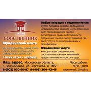 Услуги по газификации и электрификации в Волоколамском районе. фото