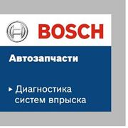 Дизельный сервис официальный партнер БОШ фото