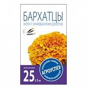 Семена Лц/бархатцы Антигуа F1 оранжевые карлики О* 7 шт