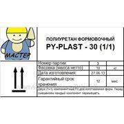 Формовочный полиуретан PY-PLAST - 30 (10кг) 350 руб/кг фото