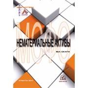 МСФО основные средства. учетная политика и налогообложение. 2011 г фото