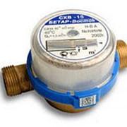 Счетчик для учета холодной воды с обратным клапаном Бетар СХВ-15 фото