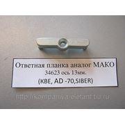 Ответная планка аналог MACO 34623 фото