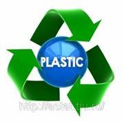 Купим отходы, лом, дробленку, гранулу пластмасс фото