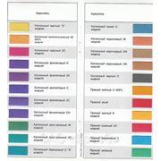 Красители для окрашивания бумаги, картона в массе