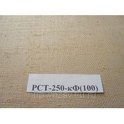 Рулонный стеклопластик РСТ-250-кФ фото