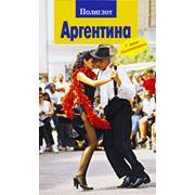 Путеводитель по Аргентине Г.Вессель 2008 фото