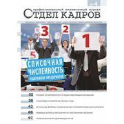 Журнал Отдел кадров фото