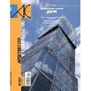 Журнал «Архитектура и строительство» фото