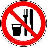 Знак запрещающий ГОСТ Р 12.4.026-2001 Р 30 запрещается принимать пищу фото