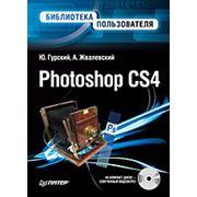 """Книга Гурский """"Photoshop CS4. Библиотека пользователя (+CD с видеокурсом)"""" 2009 фото"""