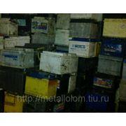 Покупка отработанных аккумуляторов, старых аккумуляторов, погрузка и вывоз аккумуляторов. фото