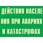 Плакаты по ОТ ТБ и ПБ фото