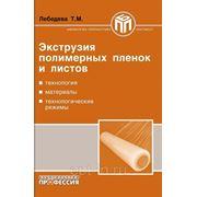 Книга: Экструзия полимерных пленок и листов фото