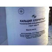 Кальций хлористый  в Иркутске фото