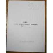 Книга обліку розрахункових операцій фото