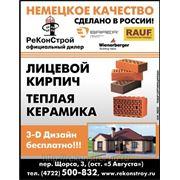 Облицовочный кирпич, керамические блоки - 3D дизайн фасада бесплатно! фото