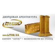 Облицовочный кирпич «Литос» производства Лутугинскиго завода строительных материалов «Литос» фото