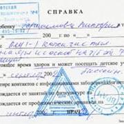 Медицинская справка на водительские права купить в Котельниках