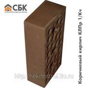Облицовочный кирпич СБК (г.Ромны), коричневый фото