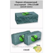Кирпич полуторный облицовочный СКВ-2-Д 125х250х88 (рваный камень) синий фото