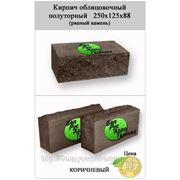 Кирпич полуторный облицовочный СКВ-2-Д 125х250х88 (рваный камень) коричневый фото