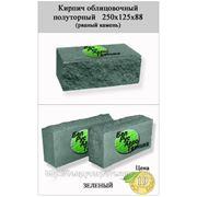 Кирпич полуторный облицовочный СКВ-2-Д 125х250х88 (рваный камень) зеленый фото