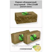Кирпич полуторный облицовочный СКВ-2-Д 125х250х88 (рваный камень) соломенный фото
