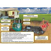 Автономная канализация для дома н.новгород фото